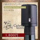カシェットシークレット 手動真空ワインサーバー ワインアクセサリー pp20ck