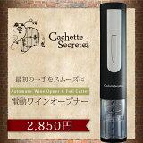 カシェットシークレット 電動ワインオープナー ワインアクセサリー GIFT pp20ck