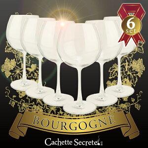 ワイングラス【CachetteSecrete】ブルゴーニュグラス6脚セット650mlカシェットシークレット