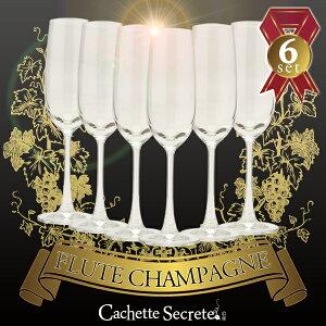 【ワイングラスセット】【CachetteSecreteワイングラス】フルートシャンパーニュ6脚セット210ml