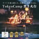 【公式】TokyoCamp 焚き火台 焚火台 軽量 ミニ 焚火 ソロ コンパクト