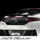 SilkBlaze Lynx シルクブレイズ リンクスホンダ S660 リアウイング(塗り分け塗装)