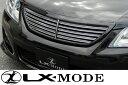 LX-MODE LXモード エアロ200系クラウンアスリート前期LXカラードフロントグリル(塗装済み)