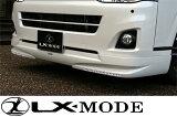 LX-MODE LXモード エアロ200系ハイエース(3型)LXカラードフロントスポイラーVer.LED標準ボディ用(塗装済み)[代引き不可商品]