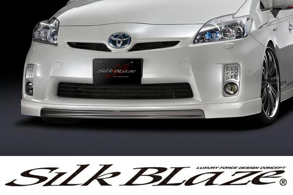 SilkBlaze シルクブレイズ エアロ【30系プリウス 前期】フロントリップスポイラー(塗装済み)