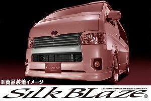 SilkBlazeシルクブレイズエアロ【200系ハイエース4型(標準車)】フロントグリル(塗装済み)