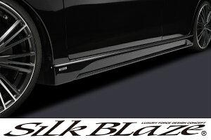 SilkBlazeLynxシルクブレイズ【B11eKカスタム】エアロパーツ3点セット(塗装済み)