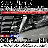 SilkBlaze シルクブレイズ30系アルファードフロントグリルクロームカバー