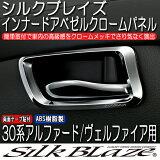 SilkBlaze シルクブレイズドアベゼルクロームパネルL/R【30系アルファード/30系ヴェルファイア】