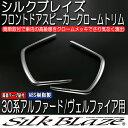 SilkBlaze シルクブレイズ【30系アルファード/30系ヴェルファイア】フロントドアスピーカークロームトリム