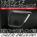 SilkBlaze シルクブレイズ【30系アルファード/30系ヴェルファイア】リアツイータークロームリング