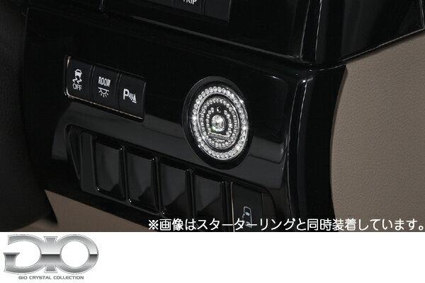 GIO ジオクリスタルプッシュスターターボタンカバークローム