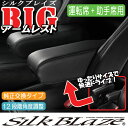 SilkBlaze シルクブレイズトヨタ車汎用BIGアームレスト 左右セット ブラック/ベージュ/アイボリー