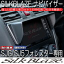SilkBlaze シルクブレイズ【SJG/SJ5 フォレスター】車種専用ナビバイザー(ナビシェード)