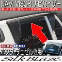 SilkBlaze シルクブレイズ【ホンダ RU1-4 ヴェゼル】車種専用ナビバイザー(ナビシェード)