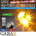 GARAX ギャラクス【T20シングル/ピンチ部違い対応】ハイパワーLEDウィンカーバルブ
