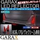 【あす楽対応】GARAX ギャラクス【80系ノアSi/80系ヴォクシーZs】反射タイプLEDリフレクター