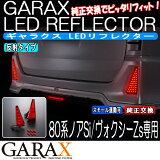 GARAX ギャラクス【80系ノアSi/80系ヴォクシーZs】反射タイプLEDリフレクター