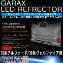 車検対応の反射タイプLEDリフレクター!個性的なレンズ構造と圧倒的な明るさでリアビューをドレスアップ!