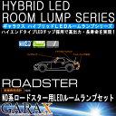 GARAXギャラクス【ND5 ロードスター】【ハイブリッドLED】ルームランプセット