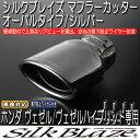 SilkBlaze シルクブレイズ【ヴェゼル/ヴェゼルハイブリッド】マフラーカッター [オーバル/シルバー]