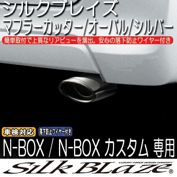 SilkBlaze シルクブレイズ【N BOXカ...の商品画像