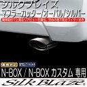 SilkBlaze シルクブレイズ【N BOXカスタム】マフラーカッターオーバルタイプ/シルバー
