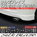 SilkBlaze シルクブレイズ【GB3/4 フリード/フリードスパイク】【エアログレード専用】マフラーカッターオーバルタイプ/シルバー