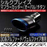 SilkBlaze ���륯�֥쥤����30�ϥ���ե�����/������ե�������[2.5L/2WD S/Z���졼��]�ޥե顼���å��� �����Х륿����/������