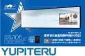 【即納】【あす楽】YUPITERU ユピテル SuperCatGPS一体型レーダー探知機ミラー内蔵タイプ[GWM105sd] ※NP後払い不可