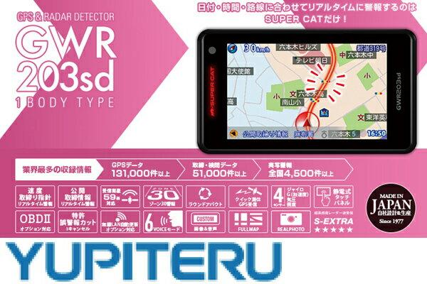 YUPITERU ユピテルSuperCat GPS一体型タッチパネル式レーダー探知機[GWR203sd]※NP後払い不可