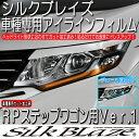 SilkBlaze シルクブレイズ【RPステップワゴン】アイラインフィルム Ver.1