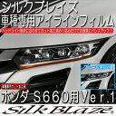 SilkBlaze シルクブレイズ【ホンダS660】アイラインフィルム Ver.1