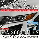 SilkBlaze シルクブレイズ【ホンダS660】アイラインフィルム Ver.2