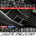 SilkBlaze シルクブレイズセンターコンソールトレイ【40系プリウスα】[5人乗り]