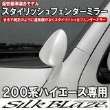 [15時まで当日出荷!]SilkBlaze シルクブレイズ200系ハイエース1型〜4型スタイリッシュフェンダーミラー保安基準適合モデル[070 ホワイトパール]