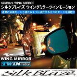 SilkBlaze シルクブレイズ【20系ヴェルファイア】LED ウィングミラー(ツインモーション) SB-WINGM-39