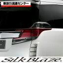 SilkBlaze シルクブレイズ【30系ヴェルファイア】テールランプカバー