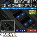 GARAXギャラクス【50系エスティマ1型/2型/3型】インジケーターLEDカラーチェンジシステムPW+ミラーコントロールスイッチ