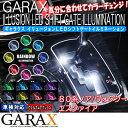 【あす楽対応】GARAX ギャラクス【80ノア/ヴォクシー/エスクァイア】イリュージョンLEDシフトゲートイルミネーション