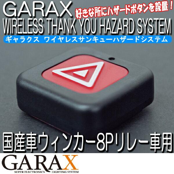 GARAX ギャラクスワイヤレスサンキューハザードシステム[8Pリレー車用]ワイヤレスハザードスイッチ [ボタン電池付き]