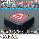 【期間限定特価!】GARAX ギャラクスワイヤレスサンキューハザードシステム[8Pリレー車用]ワイヤレスハザードスイッチ [ボタン電池付き]