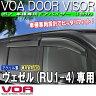 【K'SPEC RETAIL】 VOA ボア【ヴェゼル(ハイブリッド含)】車種専用ドアバイザー