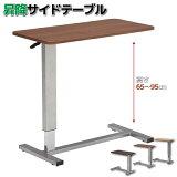 【送料無料】昇降サイドテーブル ベッドテーブル《ガス圧式昇降 テーブル カウンターテーブル ソファーテーブル サイドテーブル 介護 ベッドテーブル》