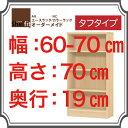 【オーダー 本棚】shelfit【シェルフィット】エースラック タフタイプ 高さ70cm×幅60〜70cm×奥行19cm(スリム) 【書棚 ...