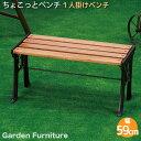 【送料無料】コンパクトガーデンベンチ ちょこっとベンチ1人で楽々ベンチ おしゃれベンチ ガーデン 庭ガーデニング ベンチ イス
