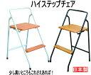 【送料無料】ハイ ステップチェアステップチェア ハイタイプ 日本製 国産02P23Aug15