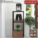【送料無料】 MUR -walnut melamine & black steel-キッチンラック TKR-9048<ポイント5倍!!>【木製 アンティーク ダイニングワゴン キッチンワゴン レンジ台 送料込 送料無料】