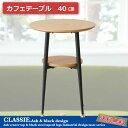 【送料無料】Classie 直径400ミリ クラッシェ サイドテーブル SST-706 <ポイント5倍!!>【テーブル 木製テーブル リビング 書斎 カフェ シンプル 北欧 送料無料 送料込】