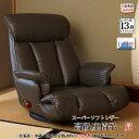 【北海道・沖縄・離島は別途追加送料かかかりますので、ご注意ください】スーパーソフトレザー座椅子 -昴(すばる)-(2色展開)YS-1394 【座椅子 高級 レザー ソフトレザー 和 和風 日本製 肘付 】